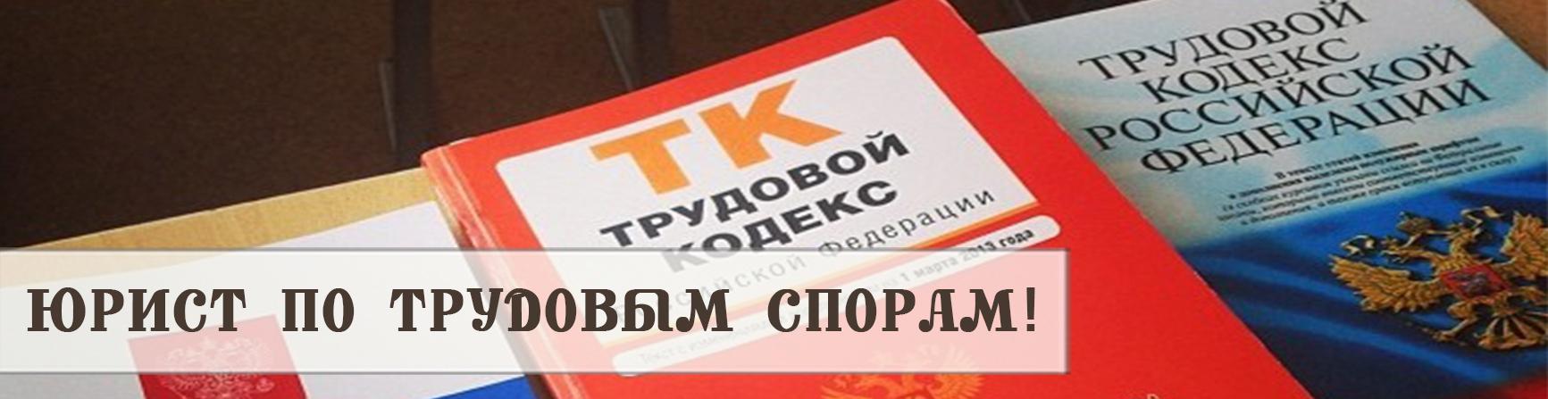Юрист по трудовым спорам в Новосибирске