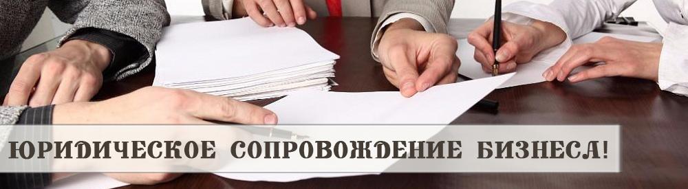 Абонентское юридическое обслуживание в Новосибирске