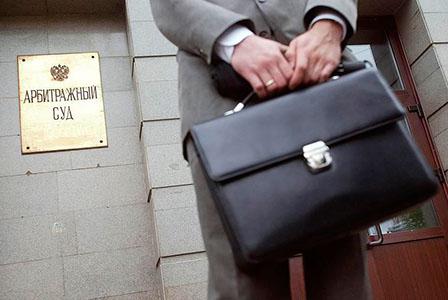 Защита интересов в арбитражном суде