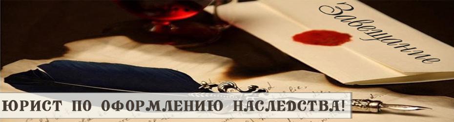 Услуги юриста по оформлению наследства в Новосибирске