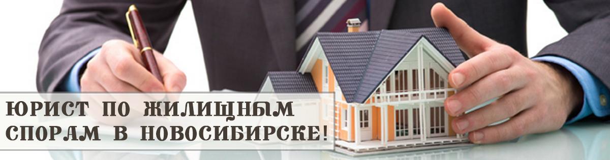 Юрист по жилищным спорам в Новосибирске