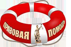 Новосибирский центр юридической помощи