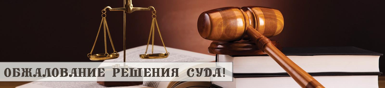 Юридические услуги по обжалованию решений суда (определений, постановлений, приказов) в Новосибирске