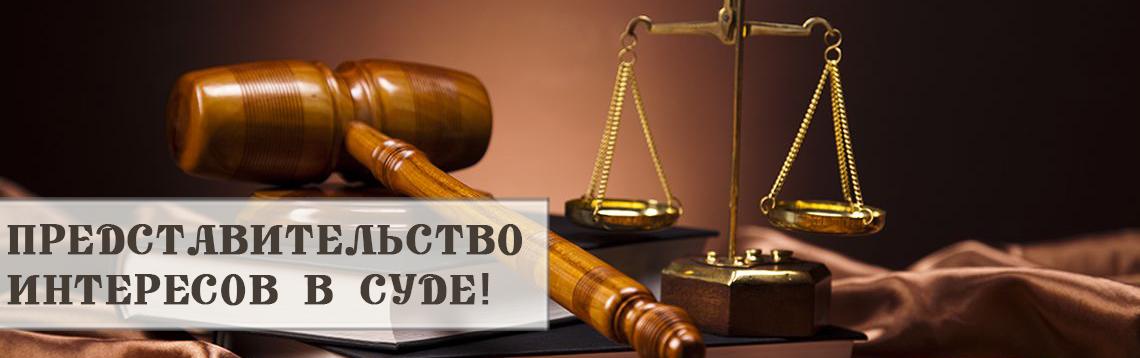 Защита с помощью представителя в судах Новосибирска