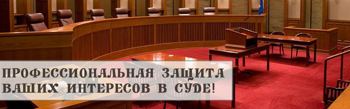 Представительство интересов в судах Новосибирска