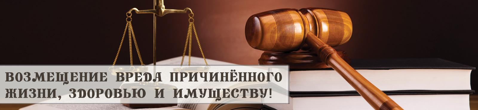 Юридические услуги по возмещению вреда причиненного жизни, здоровью и имуществу в Новосибирске