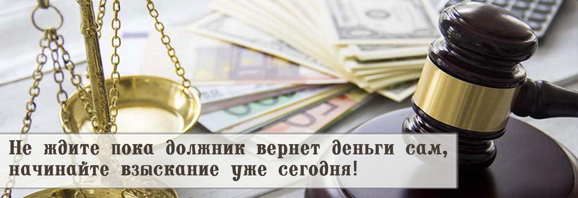 Взыскание задолженности в Новосибирске
