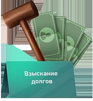 Взыскание долгов в Новосибирске
