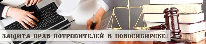 Защита прав потребителей в Новосибирске
