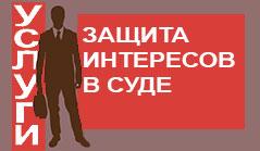 Юридические услуги: Защита интересов в суде