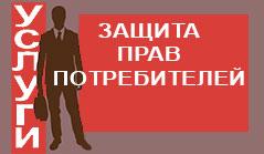 Юридические услуги: Защита прав потребителей